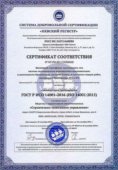 Сертификат соответствия ГОСТ Р ИСО 14001-2016 (ISO 14001:2015)