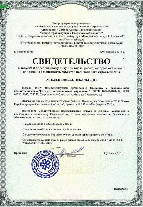 Свидетельство СРО о допуске к определенному виду работ, которые оказывают влияние на безопасность объектов капитального строительства
