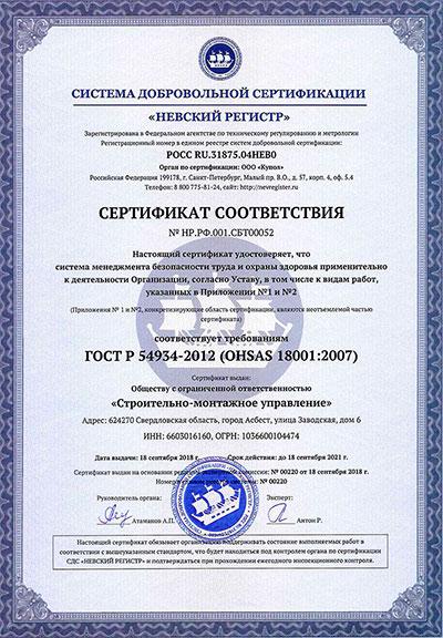 Сертификат соответствия ГОСТ Р 54934-2012 (OHSAS 18001:2007)