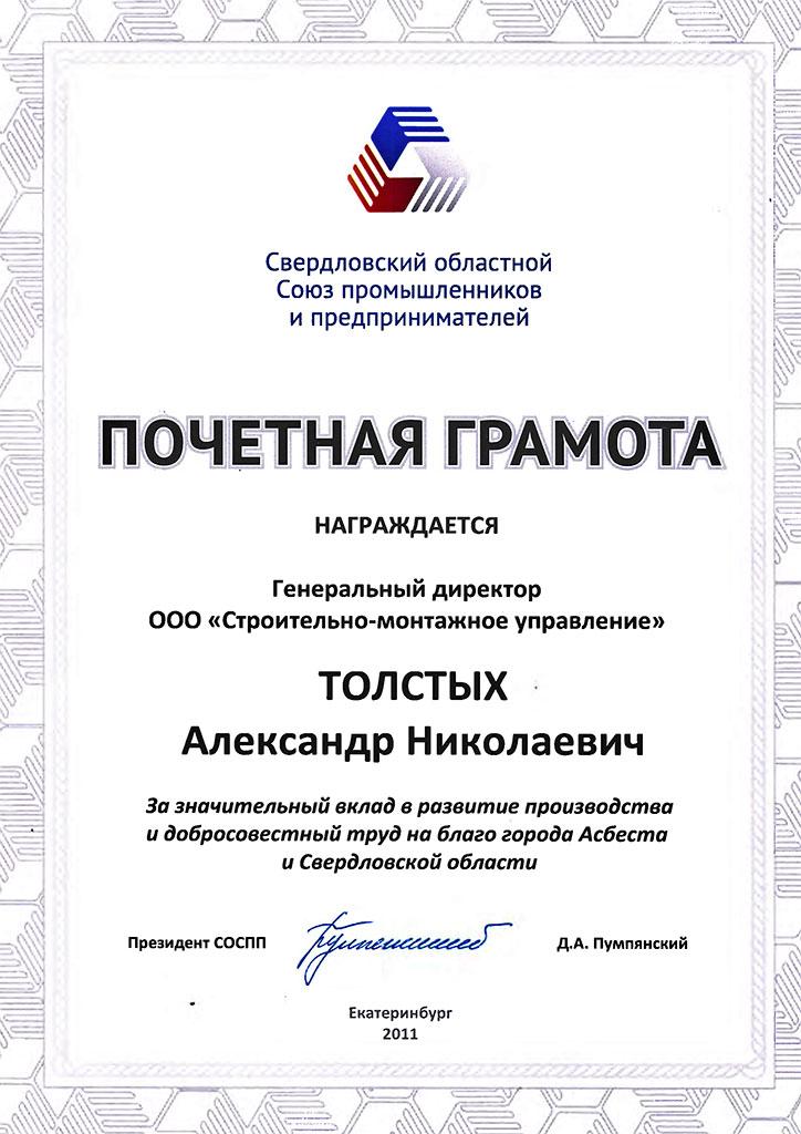 Награда - ООО Строительно-монтажное управление г. Асбест